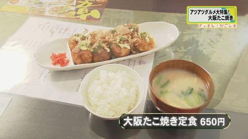 大阪たこ焼き定食(650円)をご覧ください