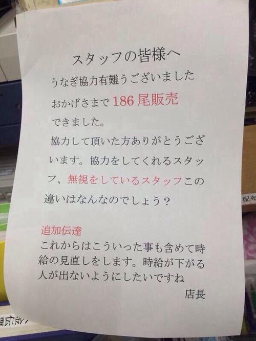 【悲報】うなぎの促販しなかったコンビニバイト、店長から張り紙で脅される。