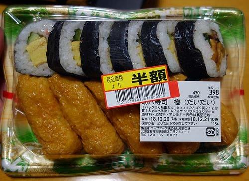 助六寿司って誰が買うんや?