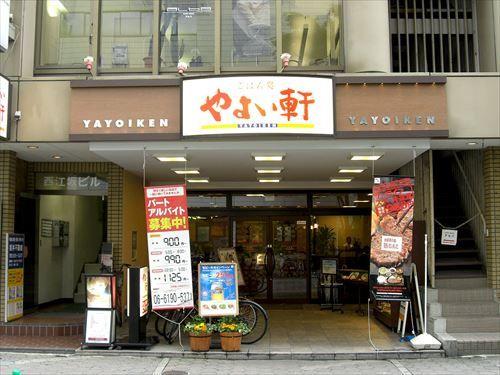 Yayoiken_Esaka_R