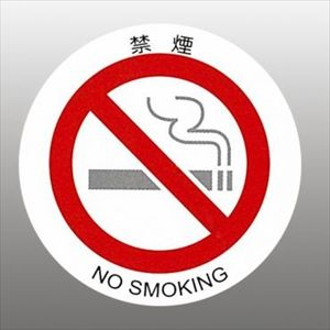 飲食店は全面禁煙になるかも 東京都