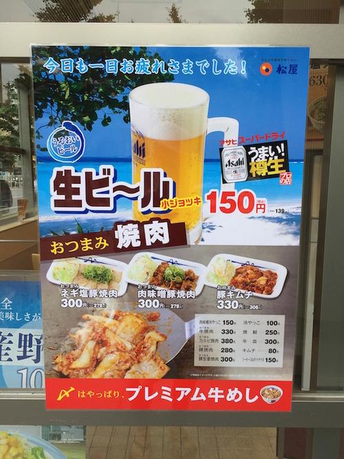 牛丼の松屋、ビール150円「松飲み」開始へ 居酒屋メニューを一部店舗で、牛丼界激震