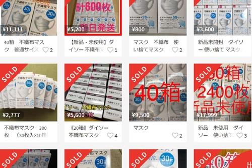マスク転売で100万円儲けた転売ヤー「罪悪感はない。やったもん勝ち」