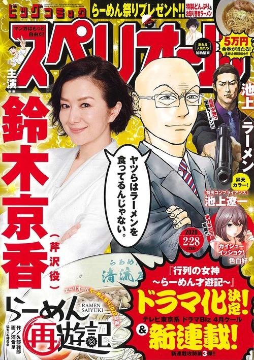 【朗報】ラーメン才遊記のドラマ、ラーメンハゲが女体化してしまう