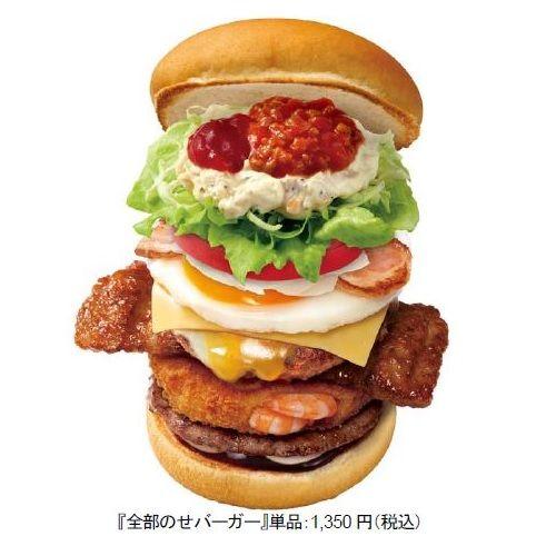 ロッテリアが「全部のせバーガー」発売1350円