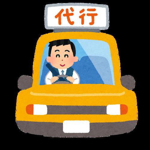運転代行運転手を逮捕 客乗せ飲酒運転、客の車ぶつける 基準値8倍超のアルコール検知