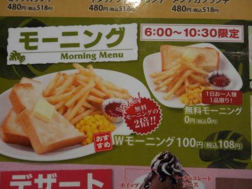 快活クラブではこれが無料で食べられるらしい