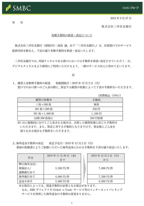 三井住友銀行に1円玉1000枚の入金をお願いすると501枚から1000枚まで1000円徴収します。