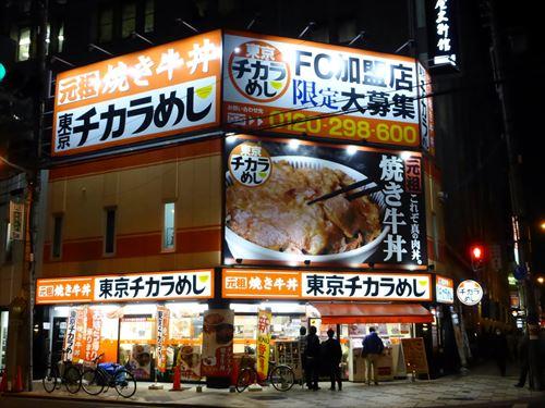 Tokyo_Chikara_store_at_night_R
