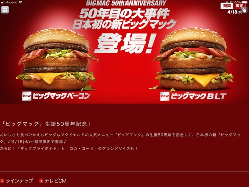 【予告】マクドナルド、4/18より新ビッグマック発売!また4/12よりビッグマックソース限定発売!
