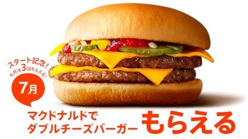 au民はマクドナルドでダブルチーズバーガー貰いにいくだろ?