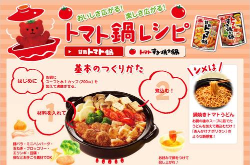 recipe_sukiyaki_img01