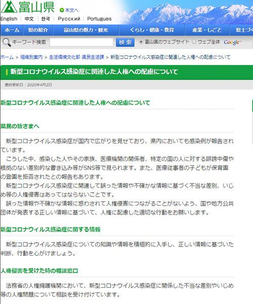 【悲報】富山県民、コロナ患者を叩きすぎて富山県庁から注意される