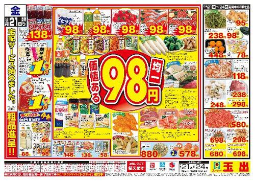 スーパー玉出って大阪では超メジャースーパーなの?