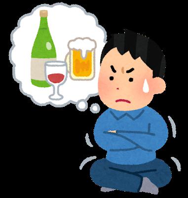 会社出てコンビニで酒買って駅までに1本 降りて家までに1本 さらに家でワイン1本、1日合計2㍑くらい飲んでるけどアル中じゃないよね