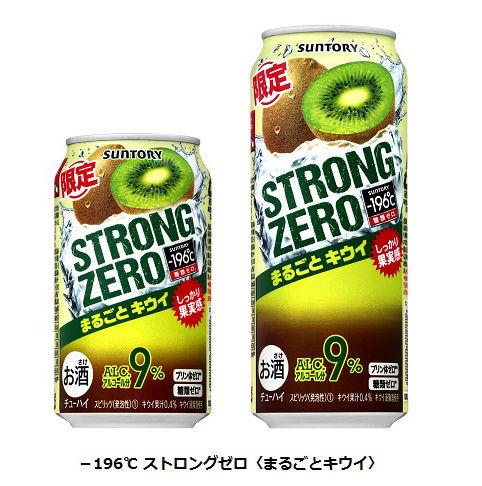 ストロングゼロ キウイ味発売
