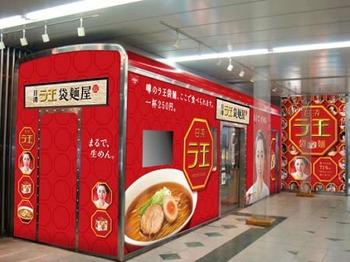 渋谷駅にラ王の袋麺を調理しただけのラーメン店開店 何週間モツと思う?