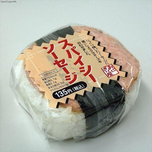 ローソン美味いもの選手権!!