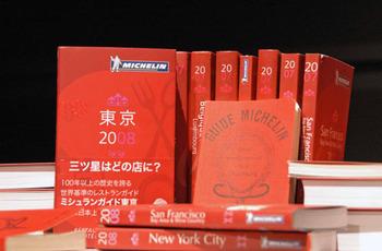 ミシュランガイド東京、三つ星は初の減少で15店に 初登場もなし