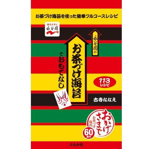 永谷園が25年ぶり値上げ 「お茶づけ海苔4袋入」は10円高に