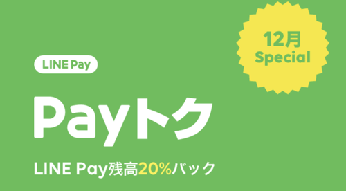 LinePayさん、年内ずっと20%還元セールを開始。Joshin、ファミマ、ローソンなどで可