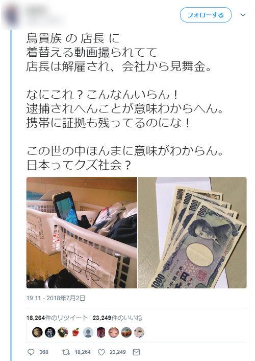 【撮り貴族】鳥貴族の店長が従業員の着替えを盗撮 会社は店長を解雇し見舞金1万3000円で解決
