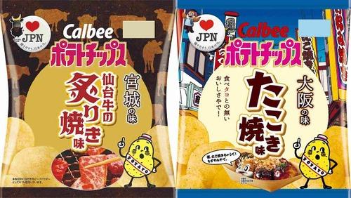カルビーが47都道府県の地元味ポテチ 東京は「てんぷら味」