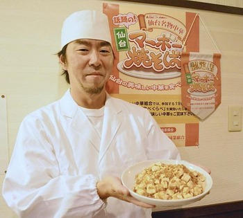 仙台市民のソウルフード『マーボー焼そば』、飲食組合が「認定店」制度