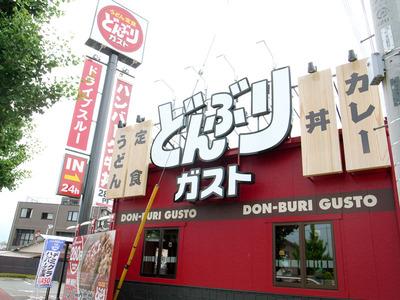 牛丼チェーン戦争にガストが参入!! 「ハンバーグ牛丼」は並盛りで280円(画像あり)