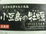 小豆島牡蠣タイトル