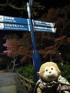 09井の頭公園