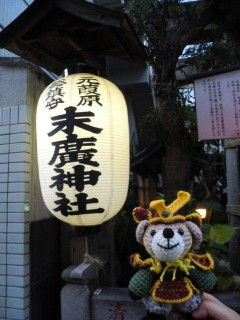 5末廣神社