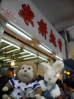 10奇諏餅家