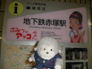 06赤塚駅