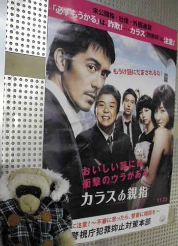 H警視庁ポスター