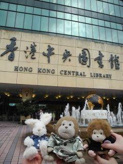 02香港中央図書館2