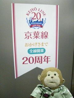 14京葉線20周年