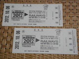 08-01チケット