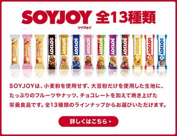 bnr_soyjoy