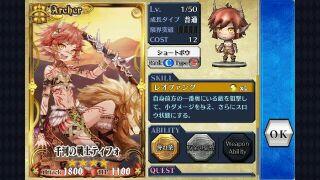 【チェインクロニクル】弓使い 千河の戦士ティフォ SR ★★★★