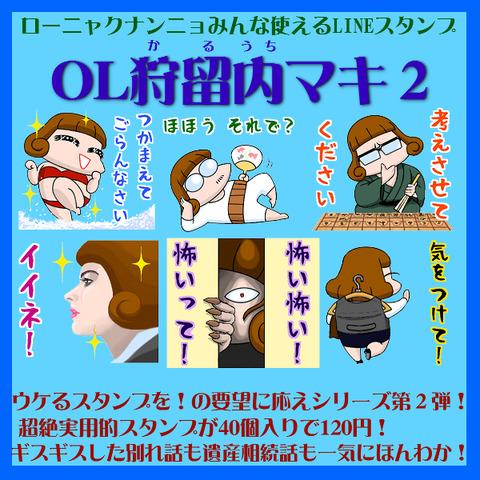 カルウチマキ2宣伝