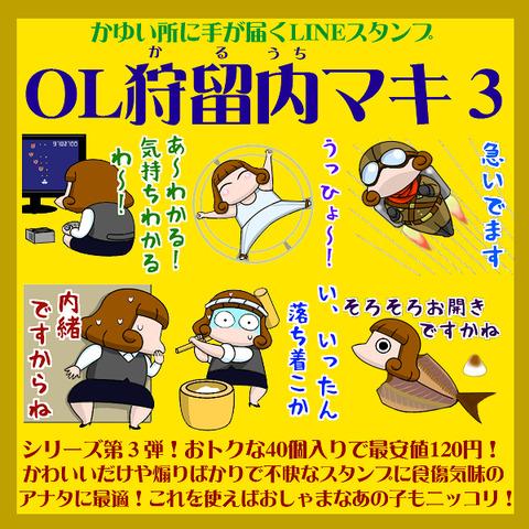 カルウチマキ3宣伝
