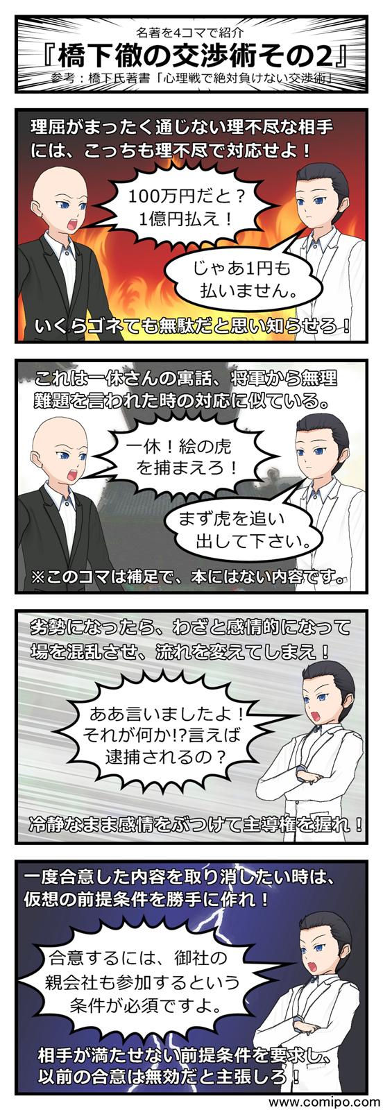 「YES」と言わせる日本 -