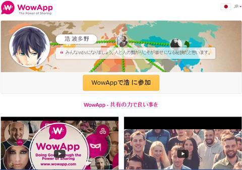 wowapp_h