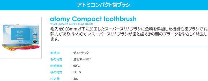 アトミコンパクト歯ブラシ