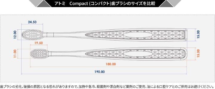 アトミコンパクト歯ブラシのサイズを比較
