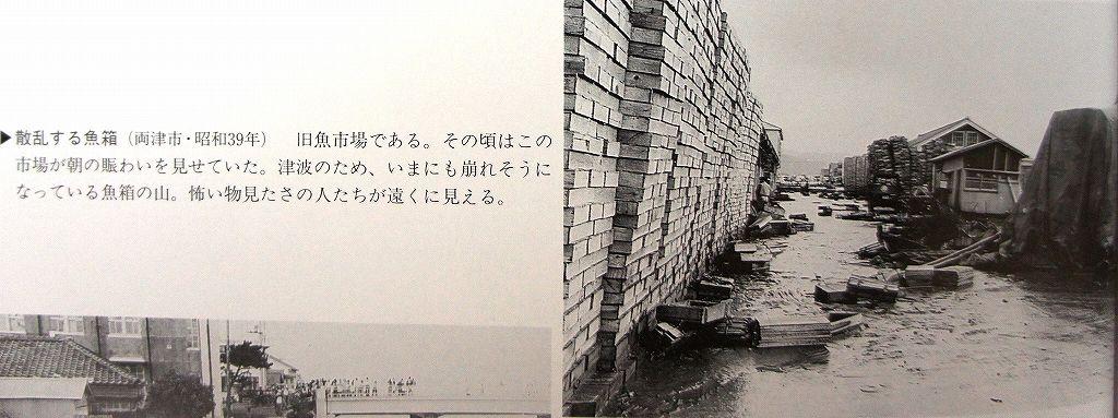 歴史スポット66:1950年代両津子どもの遊び(03)渡辺和弘氏語る ...