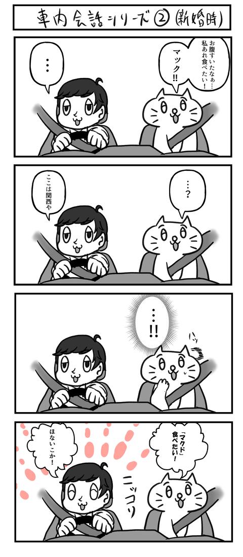 社内会話2