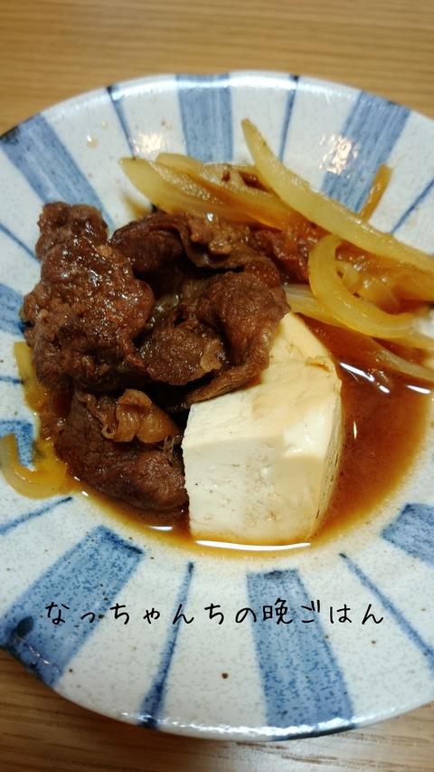 15028555肉豆腐