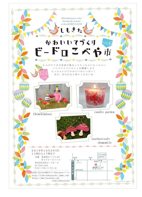 vi_doro_kobeya_chirashi_shiho_1204